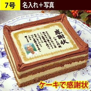 メッセージ入りのケーキに感動♪ケーキで感謝状 名入れ+写真入り 7号サイズ 送料無料(感謝状ケ...