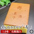 名入れカステラ 寿 1.0号 化粧箱入り 長崎カステラ蜂蜜 【結婚内祝い】 個人様・法人様