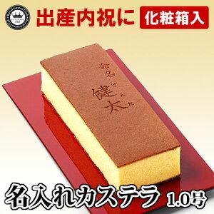 [ロイヤルガストロ] 出産内祝いに!長崎の名店「和泉屋」の名入れカステラで世界に一つの贈り...