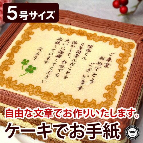 ケーキでお手紙 5号