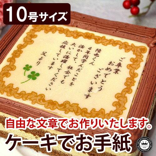 ケーキでお手紙 10号