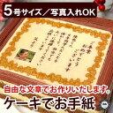 父の日 お菓子 ケーキでお手紙 お写真入れ 5号 | メッセ...