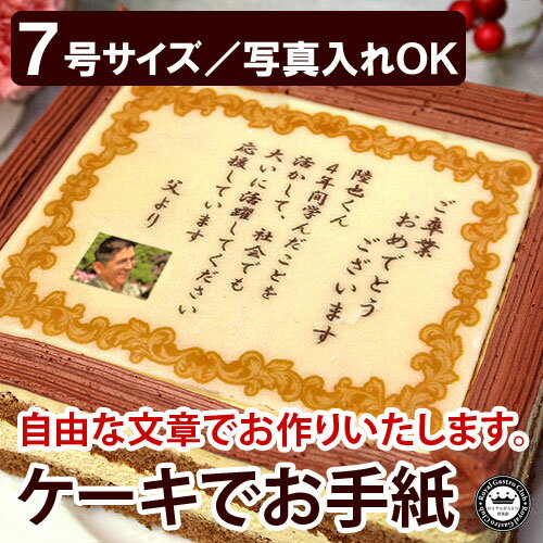 ケーキでお手紙 7号 写真