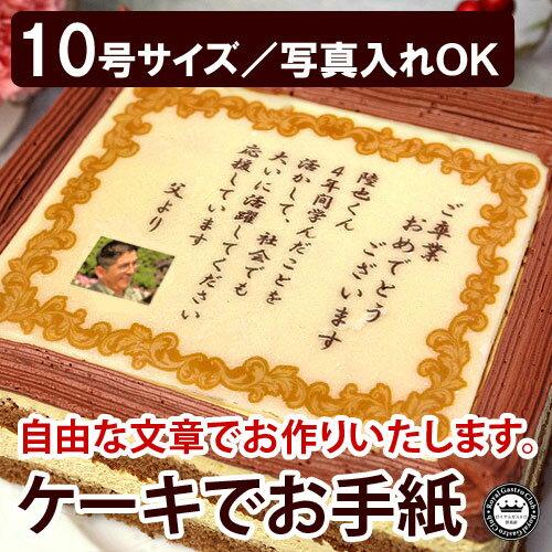 ケーキでお手紙 10号 写真