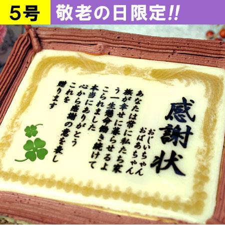敬老の日限定 ケーキで感謝状 5号