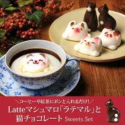 マシュマロ ラテマル スイーツセット スイーツ チョコレート プレゼント ラテマシュマロ ホワイト