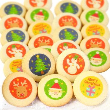 クリスマス クッキー 100枚入り 個包装 送料無料 (サンタクロース トナカイ 雪だるま クリスマスツリー プレゼント)| かわいい プチギフト 子供 スイーツ ギフト クリスマスプレゼント 送料無料 プレゼント 大量 詰め合わせ 業務用 菓子 子供会 サンタ 可愛い 配る