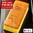 オリジナル 手書き カステラ 0.6号 1本 化粧箱入り   敬老の日 ギフト プレゼント 孫 和菓 ...