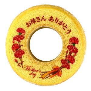 母の日 ギフト スイーツ バウムクーヘン 1個 箱入り | かわいい バームクーヘン お菓子 洋菓子 誕生日 プレゼント...
