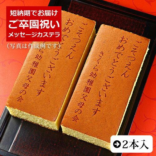 ご卒園祝い 名入れ・オリジナルメッセージ入り カステラ(0.6号サイズ)