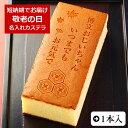 敬老の日 名入れ カステラ 1本入 0.6号 化粧箱入り  かわいい メッセージ入り お菓子 プチギ ...