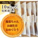 敬老の日 スイーツ お菓子 名入れ オリジナルメッセージ チーズタルト 10個入り | か