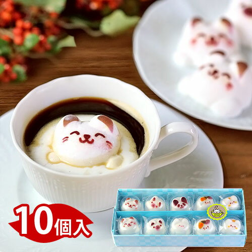 Latte(ラテ)マシュマロ10個