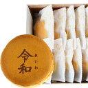 新元号 令和 れいわ 文字入り どら焼き 10個入 | 米寿