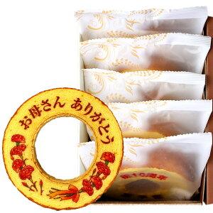 母の日 ギフト スイーツ バウムクーヘン (小) 5個 箱入り | かわいい バームクーヘン お菓子 洋菓子 誕生日 プ...
