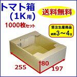 段ボール箱1k用出荷専用