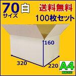 ダンボール箱白70(80サイズ)100枚A4段ボール箱/ホワイト【送料無料】