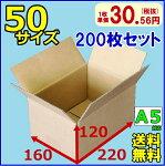 日本製無地段ボール箱50サイズA5★送料無料