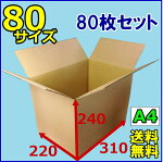 段ボール箱80サイズA4対応送料無料80枚日本製無地B段宅配80通販用あす楽対応