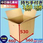 ダンボール160サイズ引越しダンボール箱持ち手段ボール日本製無地宅配16010枚セットK5厚み5mm強化中芯160gあす楽対応送料無料安心の国産
