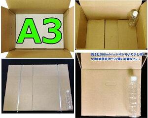 ダンボール100サイズA3(引越しダンボール箱)持ち手段ボール日本製無地宅配100【30枚】(K5/厚み5mm)