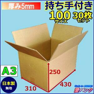梱包資材ダンボール100サイズA3(引越しダンボール箱)持ち手段ボール日本製無地宅配100【30枚】(K5/厚み5mm)