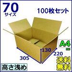 段ボール日本製無地宅配70(80)サイズA4★送料無料★通販用宅配100枚