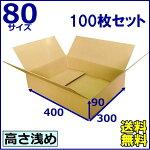 日本製無地段ボール80★送料無料★100枚