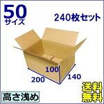 日本製無地50サイズダンボール箱★送料無料★240枚