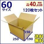日本製無地60サイズ★送料無料★宅配60