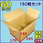 段ボール60宅配60日本製無地宅配60通販