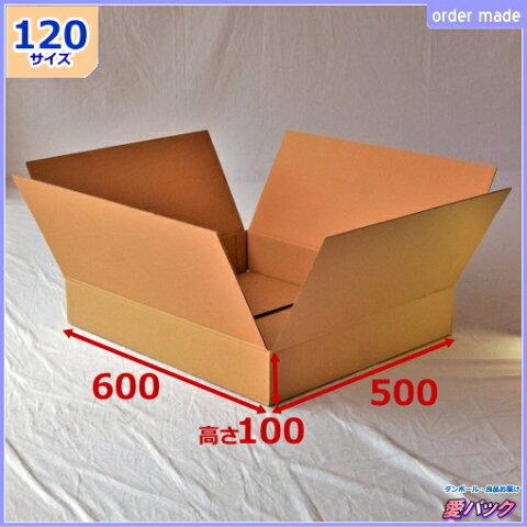 ダンボール箱 (オーダーメイド カスタマイズ) 120サイズ【30枚セット】 オーダーメイド サイズ ダンボール箱