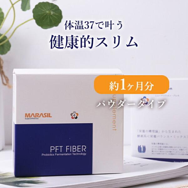 37℃サプリメント公式PFTfiberPFTファイバーパウダータイプ1ヵ月分(30包入)|粉末ヤセ菌体脂肪腸内環境食物繊維難消化