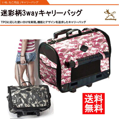 【防災グッズ】クールデザインで丈夫なキャリーカートならこの犬猫用3wayペット キャリーバッグ...