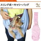 犬用カジュアルのスリング式ーキャリーバッグ!