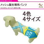 取り外し可能サスペンダー付き犬用サニタリーパンツ(生理パンツ)