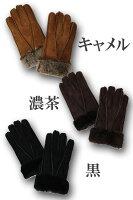 ムートンファーレディース手袋