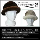 毛皮帽子 ミンク ファー帽子 つば付き帽子【送料無料】