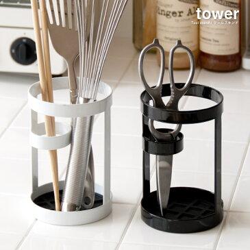 「クーポン対象外」 ツールスタンド TOWER キッチンツールスタンド 箸立て キッチン収納 ツール スタンド キッチン 調理用品立て 調理道具立て ツールスタンド TOWER〔タワー〕 ホワイト ブラック