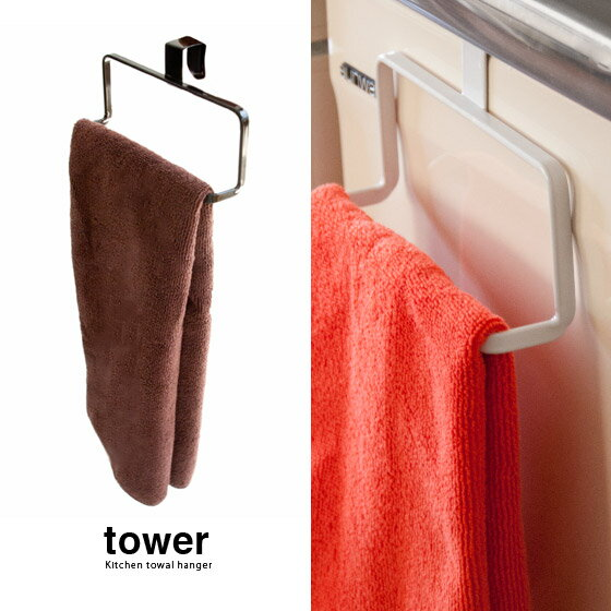 タオルハンガー、タオル掛け  キッチンタオルハンガー TOWER〔タワー〕