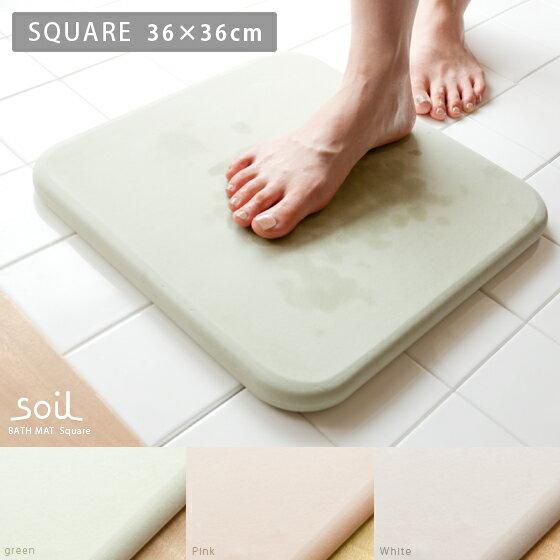 soil〔ソイル〕 バスマットスクエアタイプ(36×36cm) ホワイト ピンク グリーン