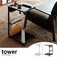 サイドテーブルワゴン TOWER 〔タワー〕 サイドテーブル サイドワゴン テーブル table ソファ ベッド サイド ナイトテーブル ソファーテーブル モダン おしゃれ 北欧 ブラック ホワイト
