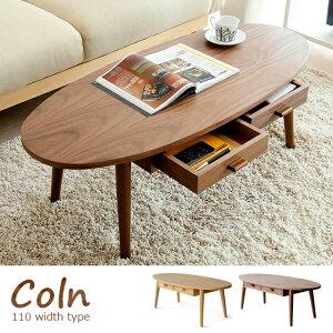 【送料無料】 テーブル ローテーブル table リビングテーブル 木製 北欧 引き出し センターテーブル シンプル おしゃれ 天板 脚 引き出し 収納付きテーブル coln〔コルン〕110cmワイドタイプ ウォールナットご予約