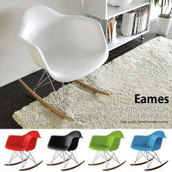 Eames DAR