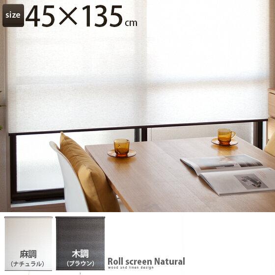 ロールスクリーン、ロールカーテン、間仕切り Rollscreen Natural 〔ロールスクリーンナチュラル〕 45×135cm ナチュラル ブラウン