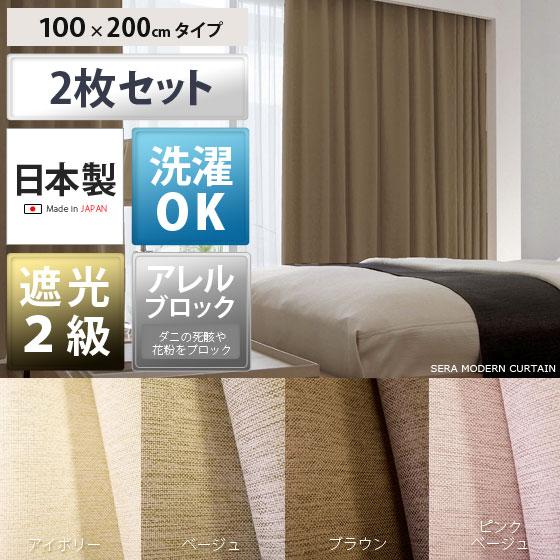 遮光カーテン SERA〔セーラ〕100×200cmタイプ ピンクベージュ アイボリー ブラウン ベージュ  こちらの商品は2枚セット販売となっております。