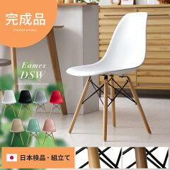 ダイニングチェア 椅子 チェア イームズチェア シェルチェア 完成品 木製 木脚 イス 送料無料 e...