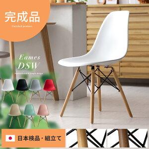 ダイニングチェア 椅子 チェア イームズチェア シェルチェア完成品 木製 木脚 イス 送料無料 ea...