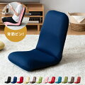 背筋ピン座椅子 WARAKU chair(和楽チェア)
