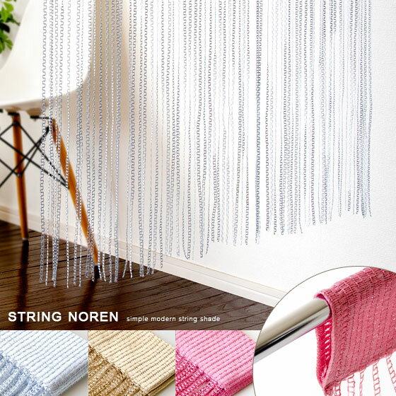 のれん ヒモスクリーン カーテン 暖簾 STRING NOREN 〔ストリングのれん〕 ベージュ ブルー ピンク    暖簾(のれん)のみの販売となっております。 カーテンレールは付いておりません。